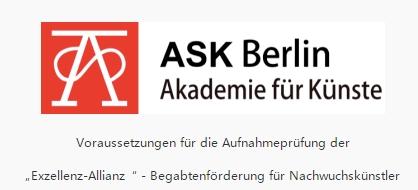 """官方盖章的""""德国艺术生精英计划""""2018年招生简章解析!"""