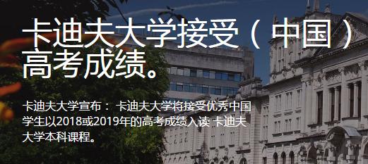 最新:卡迪夫大学也要接受中国高考成绩了!