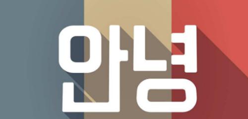去韩国留学,你需要达到什么样的语言水准?