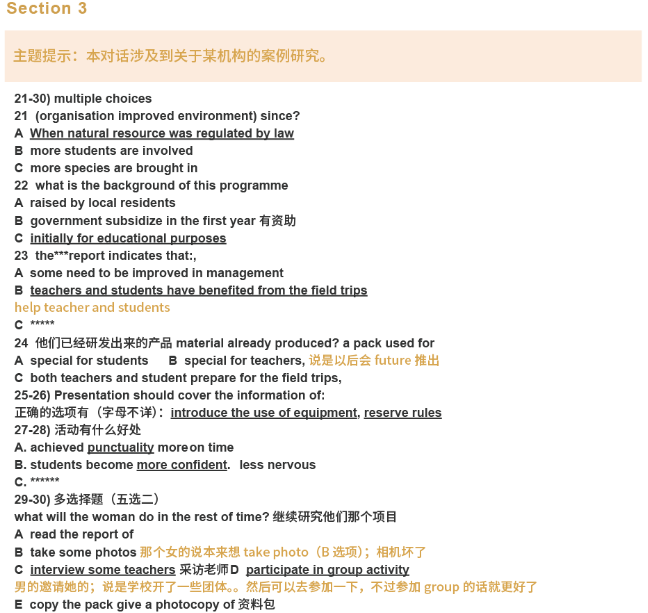 2019年2月23日雅思考试预测机经汇总(版本合集)!
