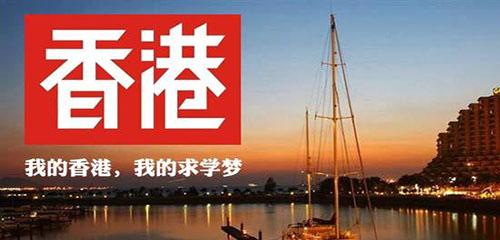 香港留学.jpg