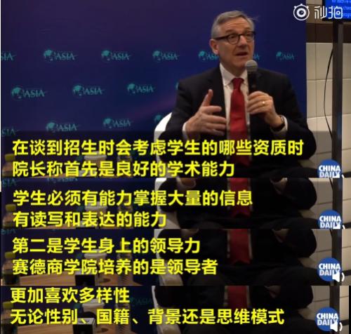 2019博鳌论坛:牛津大学商学院不考虑接受中国高考成绩