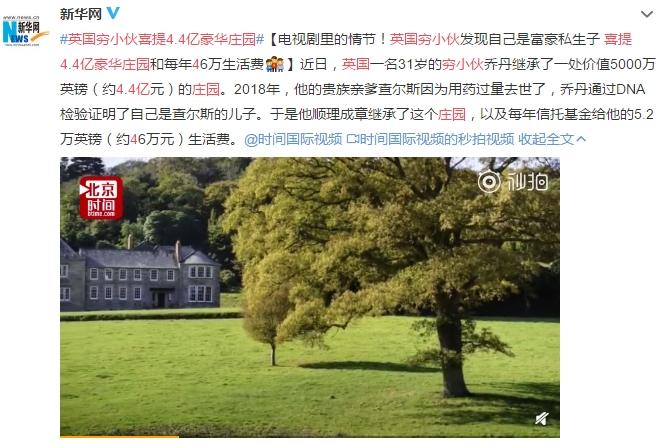 英国穷小伙喜提4.4亿豪华庄园!沙雕网友:还是卖了吧!
