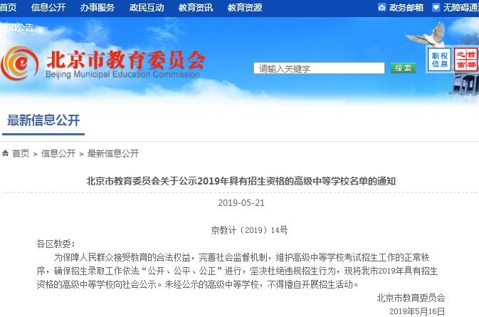 国际学校择校须知:2019年北京具备招生资格的民办学校名单