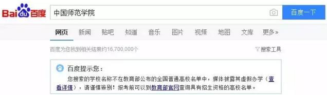 """中国邮电大学竟是野鸡大学?人民日报公布了392所""""野鸡大学"""""""