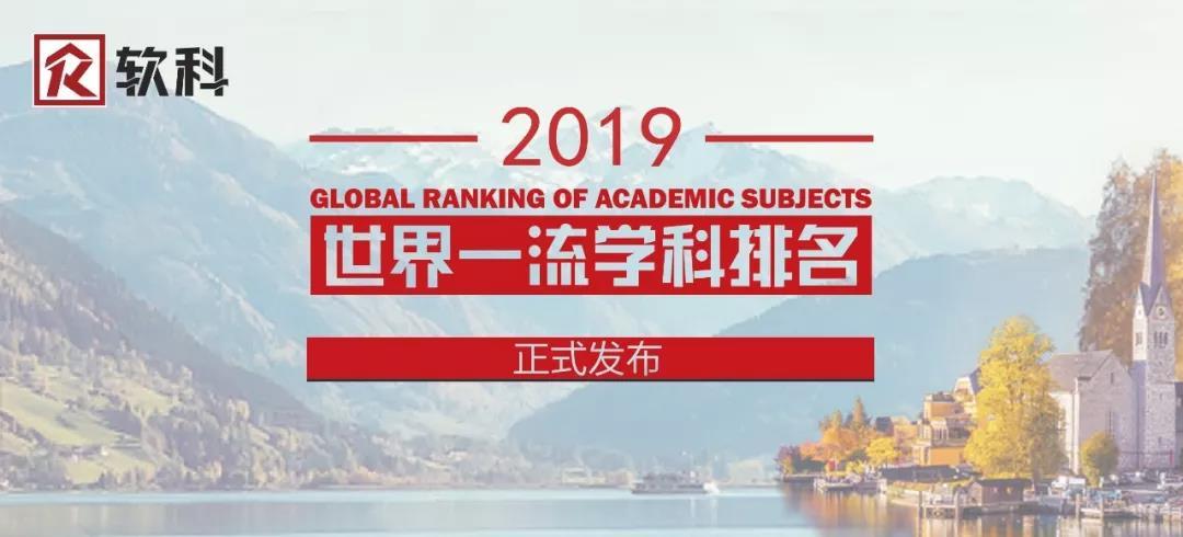 2019年软科世界一流学科排名——生物学专业