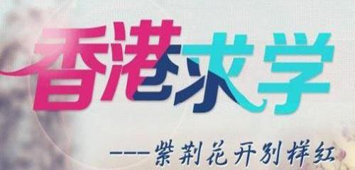 香港留學.jpg