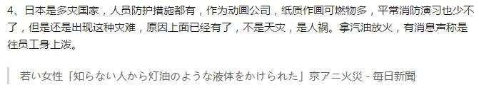 """突發!動畫界的""""圣母院""""—京都動畫遭人縱火!祈禱!"""