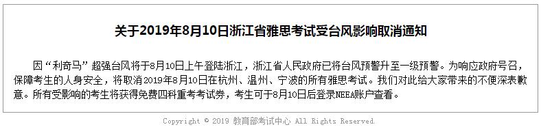 雅思官方对810考试取消后的补救措施:取消口语成绩,延长8月31日报名时间