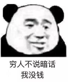当代考鸭生存图鉴:带着2000元爱马仕铅笔吃着10元烤地瓜,爽啊~~