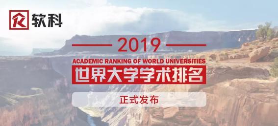 最新!2019软科世界大学学术榜单出炉!