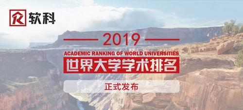 2019年ARWU软科世界大学学术排名——中国香港院校