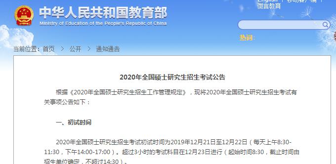 刚刚,2020年考研初试时间定了!
