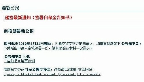 德国留学签证新规,9月1日开始实施