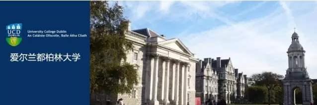 爱尔兰国立都柏林大学本科&研究生申请条件!