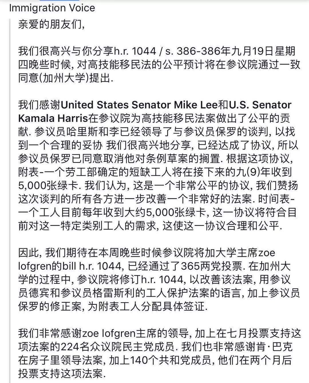 HR1044/S386法案一旦生效,中国留学生未来十年移民美国将成为泡影!