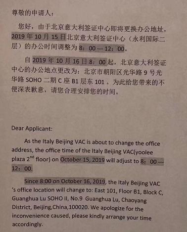 最新通知:北京意大利簽證中心10月16將更換地址