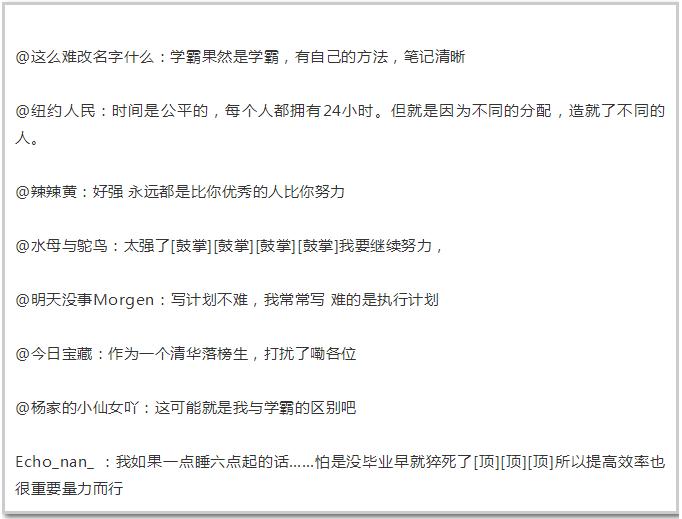 为什么你进不了清华大学,清华学霸作息表给你答案!