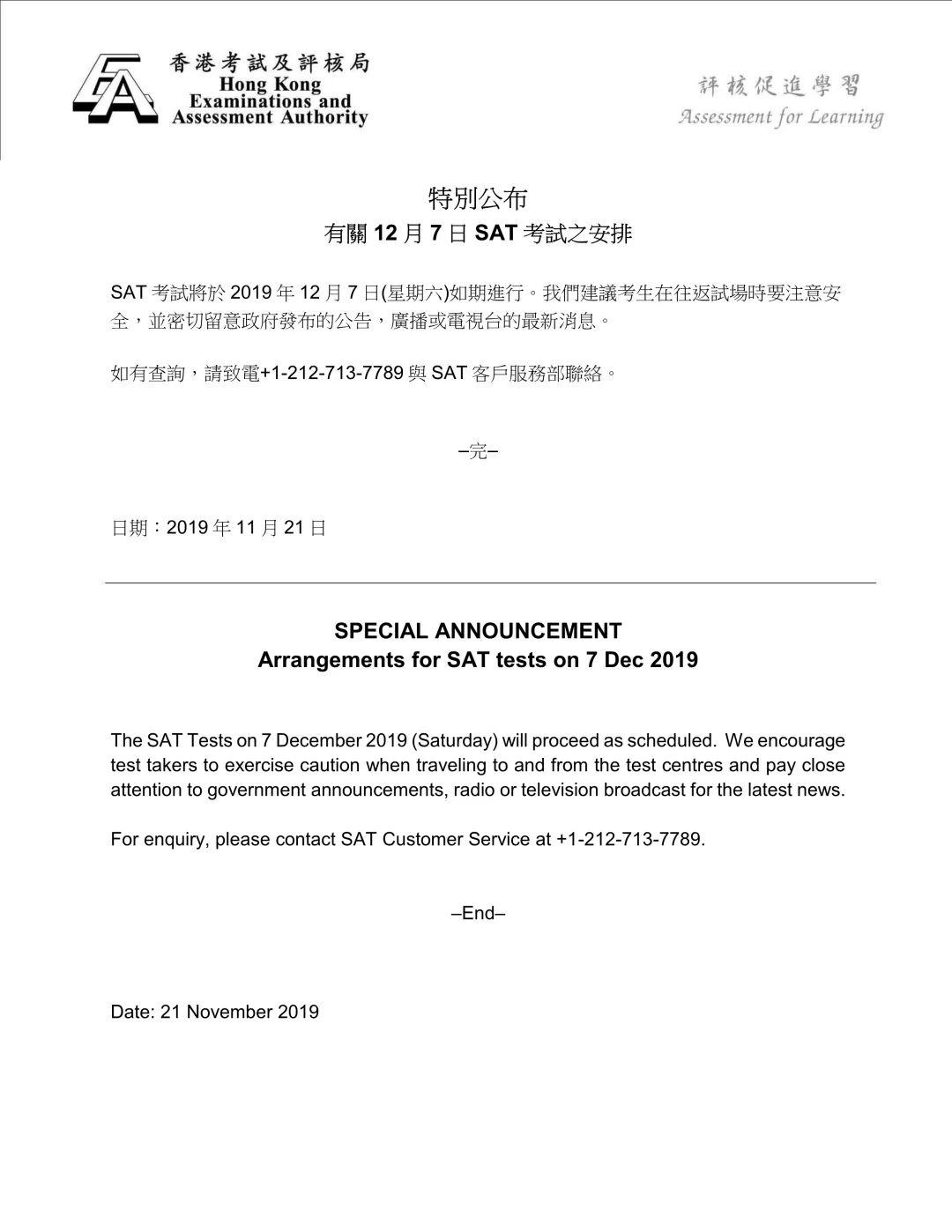 重大通知:12月7日香港SAT考试如期进行
