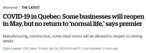 继NB省、萨省重启后,加拿大魁省宣布解禁!