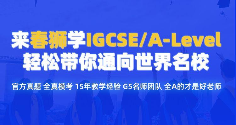 来春狮学IGCSE/A-Level轻松带你通向世界名校