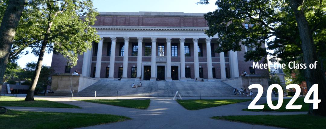 2024届哈佛新生背调结果,被哈佛录取的人有什么特点