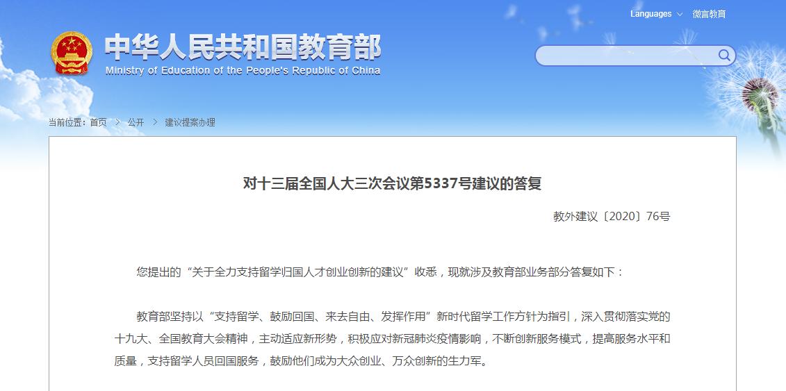 教育部官方声明支持浙江体彩网