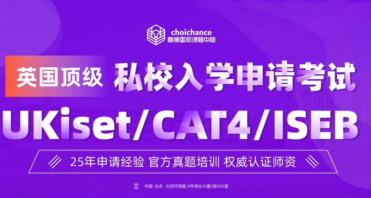 UKiset、CAT4、ISEB三大英国顶级私校入学申请考试