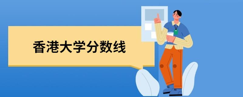 香港大学分数线,2020香港大学分数线