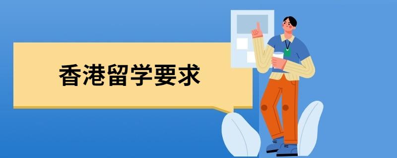 留学香港雅思成绩要求,香港留学申请条件要求, 香港留学入学要求