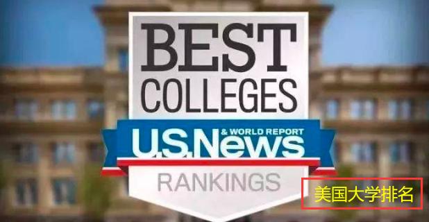 2021年USNews美国大学排名发布(附完整排名)