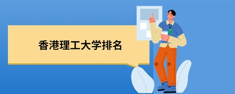 香港理工大学排名,香港理工大学排名情况,香港理工大学历年qs排名