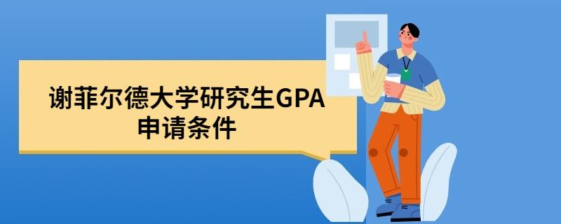谢菲尔德大学研究生GPA申请条件,谢菲尔德大学研究生申请条件