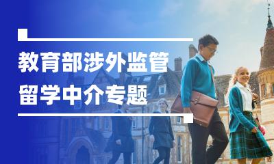 涉外监管与留学监理 正规留学中介及院校
