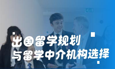出国浙江体彩网规划与浙江体彩网中介机构选择