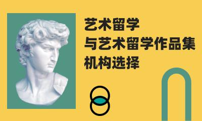 艺术浙江体彩网与艺术浙江体彩网作品集机构选择