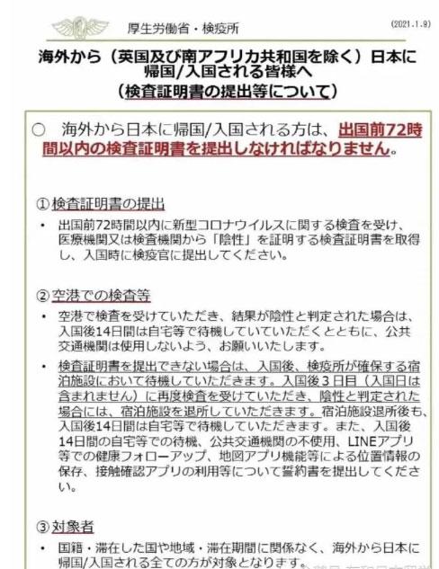 日本入境新规定