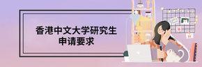 香港中文大学研究生申请要求有什么?