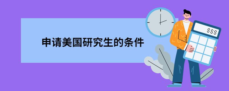 申请浙江体彩网研究生的条件是什么?