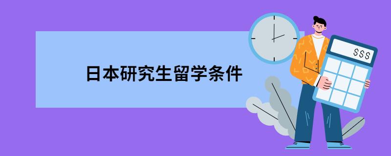 申请浙江体彩网研究生浙江体彩网有什么条件?
