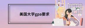 申请浙江体彩网大学gpa有什么要求?