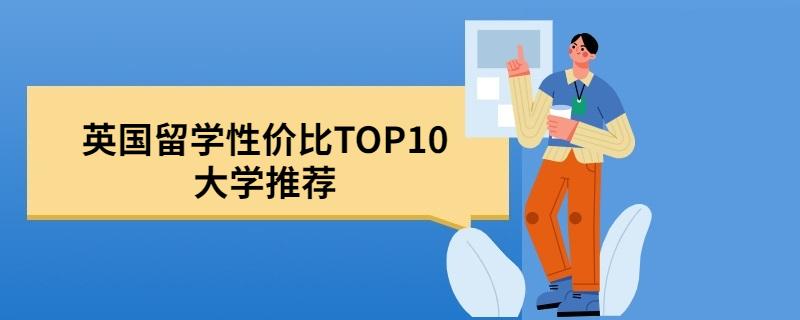 英国留学性价比TOP10大学推荐