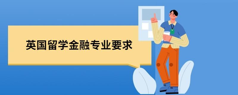 英国浙江体彩网金融专业的申请要求是什么?