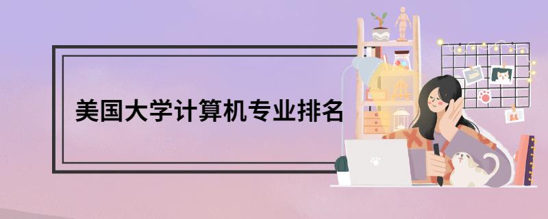 2021浙江体彩网大学计算机专业最新排名公布!