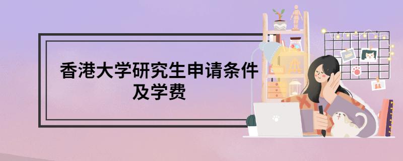 香港大学研究生申请条件及学费