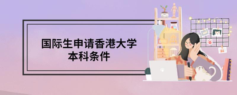 国际生申请香港大学本科条件