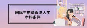 国际生申请香港大学本科有什么条件?