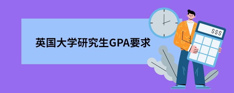 英国大学研究生GPA要求