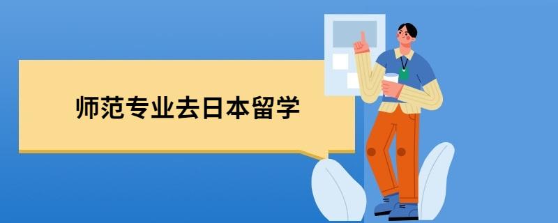师范专业去日本留学