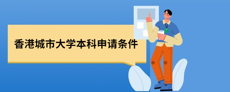 香港城市大学本科申请条件